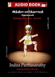 Indira Parthasarathy Sirukkathaigal - இந்திரா பார்த்தசாரதி சிறுகதைகள் - (ஒலிப் புத்தகம்)