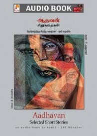 Aadhavan Sirukkathaigal - ஆதவன் சிறுகதைகள் - (ஒலிப் புத்தகம்)
