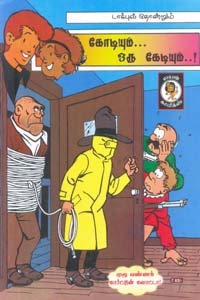 Kodiyum Oru Kediyum ( Talkfull Thonurmu Mulu Vanna Cartoon Kalaatta) - கோடியும் ஒரு கேடியும் (டாக்புல் தோனுற்மு முழு வண்ணக் கார்ட்டூன் கலாட்டா)