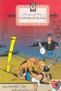 Piriyamudan Oru Pinaikaithi ( Rintincan Muluvannathil Cartoon Kalaatta) - பிரியமுடன் ஒரு பிணைக்கைதி (ரின்டின்கேன் முழுவண்ணத்தில் ஒரு கார்ட்டூன் கலாட்டா)