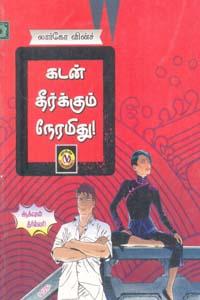 Kadan Theerkum Neramidhu (Lawrco Winch Action Thriller) - கடன் தீர்க்கும் நேரமிது (லார்கோ வின்ச் ஆக்ஷன் த்ரில்லர்)