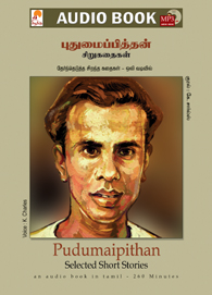 Pudumaipithan Sirukkathaigal - புதுமைப்பித்தன் சிறுகதைகள் - (ஒலிப் புத்தகம்)