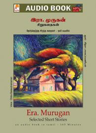 Era. Murugan Sirukkathaigal - இரா. முருகன் சிறுகதைகள் - (ஒலிப் புத்தகம்)