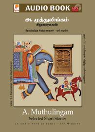 Muthulingam Sirukkathaigal - அ. முத்துலிங்கம் சிறுகதைகள் - (ஒலிப் புத்தகம்)