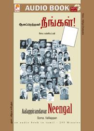Aalappiranthavar Neengal - ஆளப்பிறந்தவர் நீங்கள் - (ஒலிப் புத்தகம்)