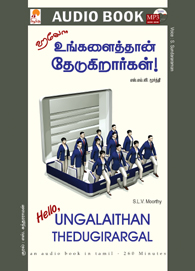 Hello, Ungalaithaan Thedugirargal! - ஹலோ உங்களைத்தான் தேடுகிறார்கள் - (ஒலிப் புத்தகம்)
