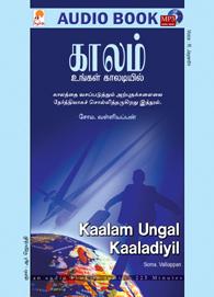 Kaalam Ungal Kaaladiyil - காலம் உங்கள் காலடியில் - (ஒலிப் புத்தகம்)