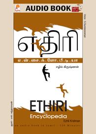 Ethiri Encyclopaedia - எதிரி என்சைக்ளோபீடியா - (ஒலிப் புத்தகம்)