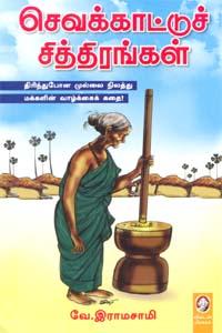 Sevakaatu Chithirangal - செவக்காட்டுச் சித்திரங்கள்