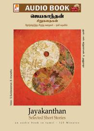 Jayakanthan Sirukkathaigal - ஜெயகாந்தன் சிறுகதைகள் - (ஒலிப் புத்தகம்)