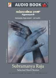 Subramanya Raju Sirukkathaigal - சுப்ரமணிய ராஜூ சிறுகதைகள் - (ஒலிப் புத்தகம்)
