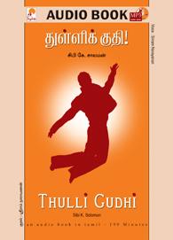 Thulli Gudhi! - துள்ளி குதி - (ஒலிப் புத்தகம்)