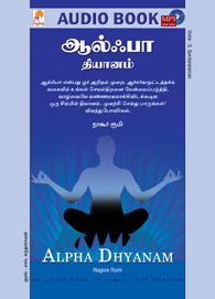Alpha Dhyanam - ஆல்பா தியானம் - (ஒலிப் புத்தகம்)