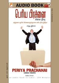 Periya Prachnai Chinna Theervu - பெரிய பிரச்னை சின்ன தீர்வு - (ஒலிப் புத்தகம்)