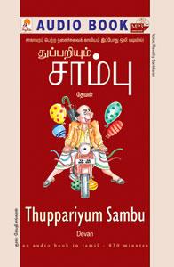 Thuppariyum Saambu - துப்பறியும் சாம்பு - (ஒலிப் புத்தகம்)