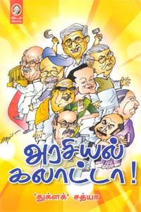 Arasiyal Galatta - அரசியல் கலாட்டா