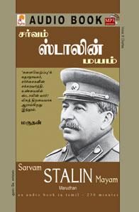 Sarvam Stalin Mayam - சர்வம் ஸ்டாலின் மயம் - (ஒலிப் புத்தகம்)