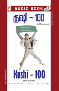 Kushi - 100 - குஷி - 100 - (ஒலிப் புத்தகம்)