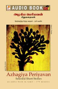 Azhagiya Periyavan - அழகிய பெரியவன் சிறுகதைகள் - (ஒலிப் புத்தகம்)