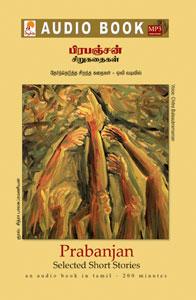 Prabanjan - பிரபஞ்சன் சிறுகதைகள் - (ஒலிப் புத்தகம்)
