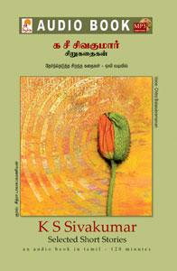 K S Sivakumar Short Stories - க சீ சிவகுமார் சிறுகதைகள் - (ஒலிப் புத்தகம்)