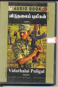 Viduthalai Puligal - விடுதலைப் புலிகள்