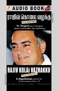 Rajiv Kolai Vazhakku - ராஜிவ் கொலை வழக்கு - (ஒலிப் புத்தகம்)