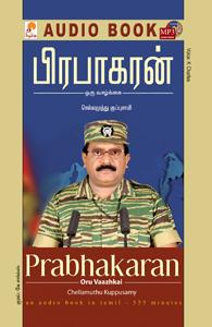 Prabhakaran Oru Vazhkai - பிரபாகரன் ஒரு வாழ்க்கை - (ஒலிப் புத்தகம்)