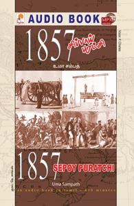 1857 Sepoy Puratchi - 1857 சிப்பாய் புரட்சி - (ஒலிப் புத்தகம்)