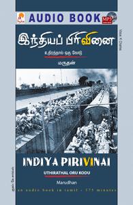 Indhiya Pirivinai - இந்தியப் பிரிவினை - (ஒலிப் புத்தகம்)