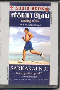 Sarkarai Noi : Samaalippathu Eppadi? - சர்க்கரை நோய் சமாளிப்பது எப்படி?