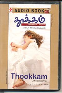 Thookkam - தூக்கம்