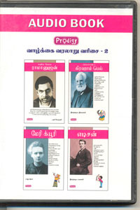 Prodigy Biography Series - 2 (Tamil Audio) - வாழ்க்கை வரலாறு வரிசை-2