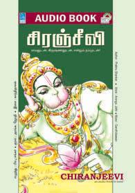 Chiranjeevi - சிரஞ்சீவி - (ஒலிப் புத்தகம்)