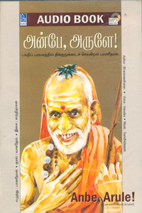 Tamil book Anbe Arule