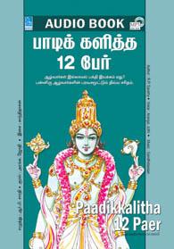 Padikalitha 12 perr   - பாடிக்களித்த 12 பேர் - (ஒலிப் புத்தகம்)