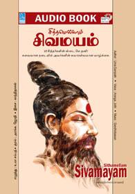 Siththamellam Sivamayam   - சித்தமெல்லாம் சிவமயம் - (ஒலிப் புத்தகம்)
