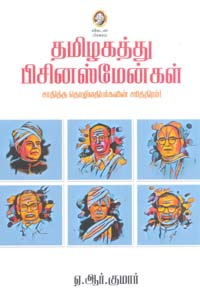 Tamil book Tamizhagathu Businessmangal (Saathitha Thozhilathibargalin Sarithiram)