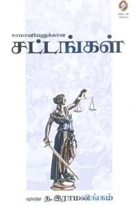 Tamil book Saamaniyanukaana Sattangal