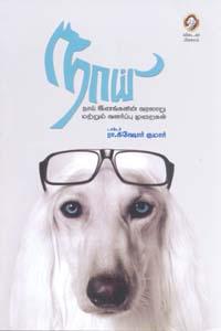 Tamil book Naai(Naai Inangalin Varalaaru Matrum Valarpu Muraigal)