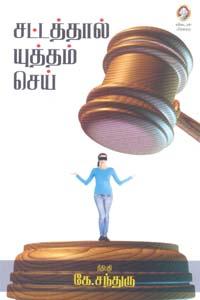 Tamil book Sattathaal Yutham Sei