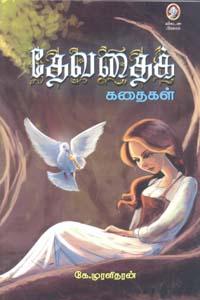 Devathai Kathaigal - தேவதைக் கதைகள்