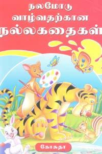 Nalamodu Vazhvatharkana Nallakathaigal - நலமோடு வாழ்வதற்கான நல்லகதைகள்