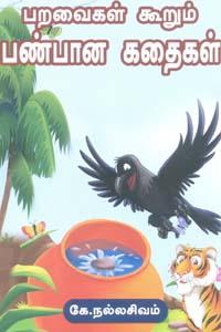 Tamil book Paravaigal Koorum Panbaana Kathaigal