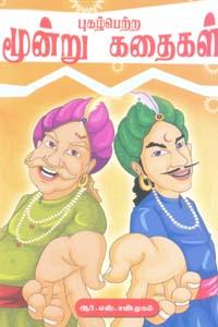 Tamil book Pugalpetra Moondru Kathaigal