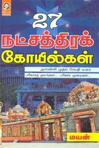 27 Natchathira Koilgal - 27 நட்சத்திரக் கோயில்கள்