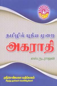 Tamilil Puthiya Murai Agarathi - தமிழில் புதிய முறை அகராதி