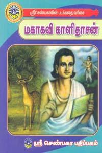Tamil book Mahakavi Kalidasan (Siruvar Sithira Kathaigal)