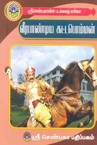 Tamil book Veerapandiya Kattabomman (Siruvar Sithira Kathaigal)