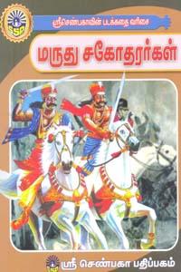 Marudhu Sagotharargal (Siruvar Sithira Kathaigal) - மருது சகோதரர்கள் (சிறுவர் சித்திரக் கதைகள்)